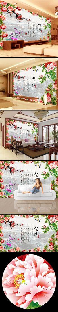 水墨画牡丹花壁画背景墙