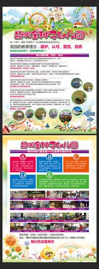 幼儿园招生宣传单设计印刷稿下载(可编辑)