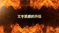 2016烈火燃烧企业开场公司宣传片头年会