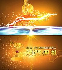 2016企业颁奖晚会片头视频