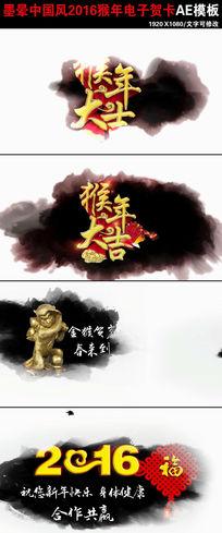 墨晕滴墨中国风2016猴年晚会电子贺卡片头视频ae模板