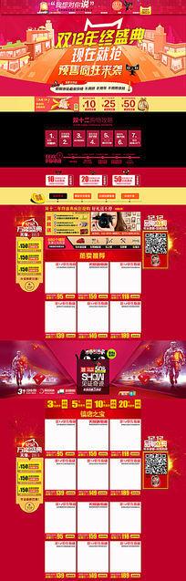 淘宝天猫备战双12海报首页店铺模板psd图片