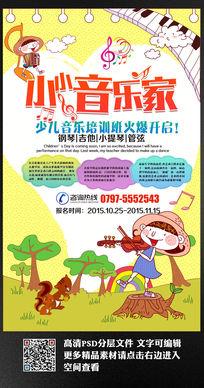 水彩风少儿音乐培训班招生海报设计