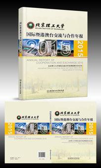 北京理工大学2011年国际暨港澳台交流与合作年报封面设计