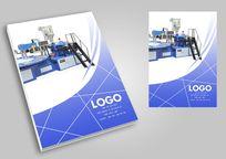 产品生产设备简介画册封面PSD素材