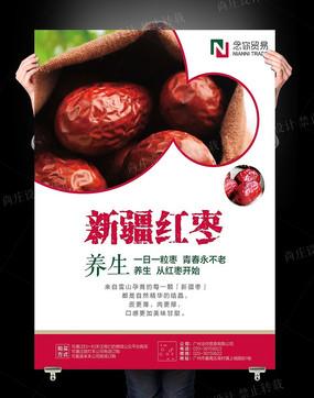 简洁大气红枣宣传海报设计