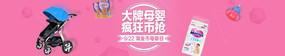 淘宝母婴海报banner设计psd