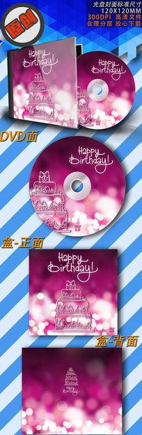 紫色简洁的生日光盘封面下载