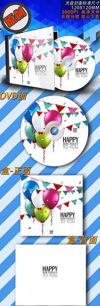 可爱的气球的生日光盘下载