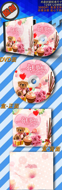可爱粉色的生日光盘下载