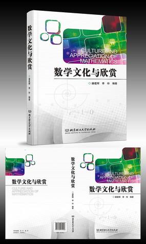 数学文化与欣赏书籍画册封面设计