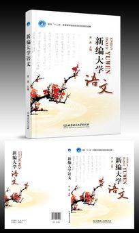 新编大学语文书籍画册封面设计