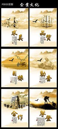 中国风企业文化精神展板
