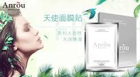 绿色清新面膜化妆品宣传海报设计