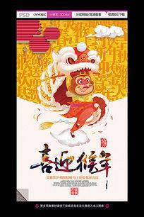 2016年喜迎猴年促销活动海报设计