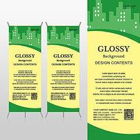 绿色城市楼房物业房地产中介X展架背景psd模板