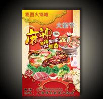 美味火锅海报广告展板