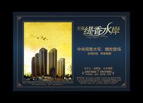 高档房地产海报psd设计模板下载