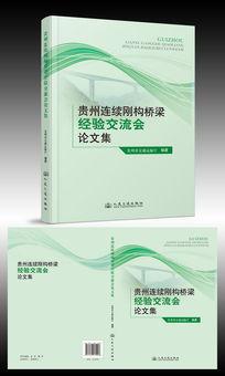 贵州刚构桥梁经验交流会论文集估书籍装帧画册设计