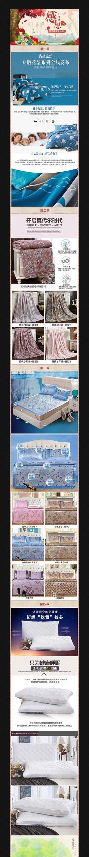 淘宝床上用品详情页描述模板