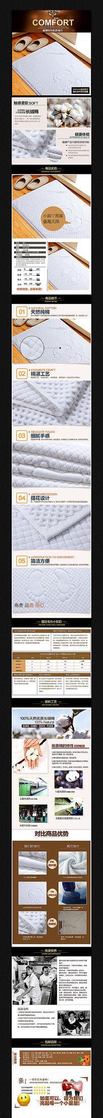 淘宝地巾地毯详情页描述