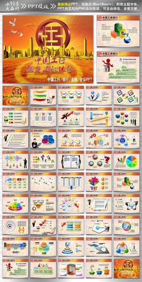 中国工商银行PPT设计模板
