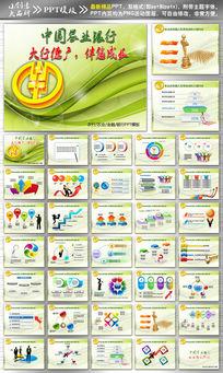 中国农业银行PPT设计