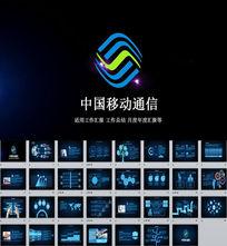 中国移动通信工作汇报