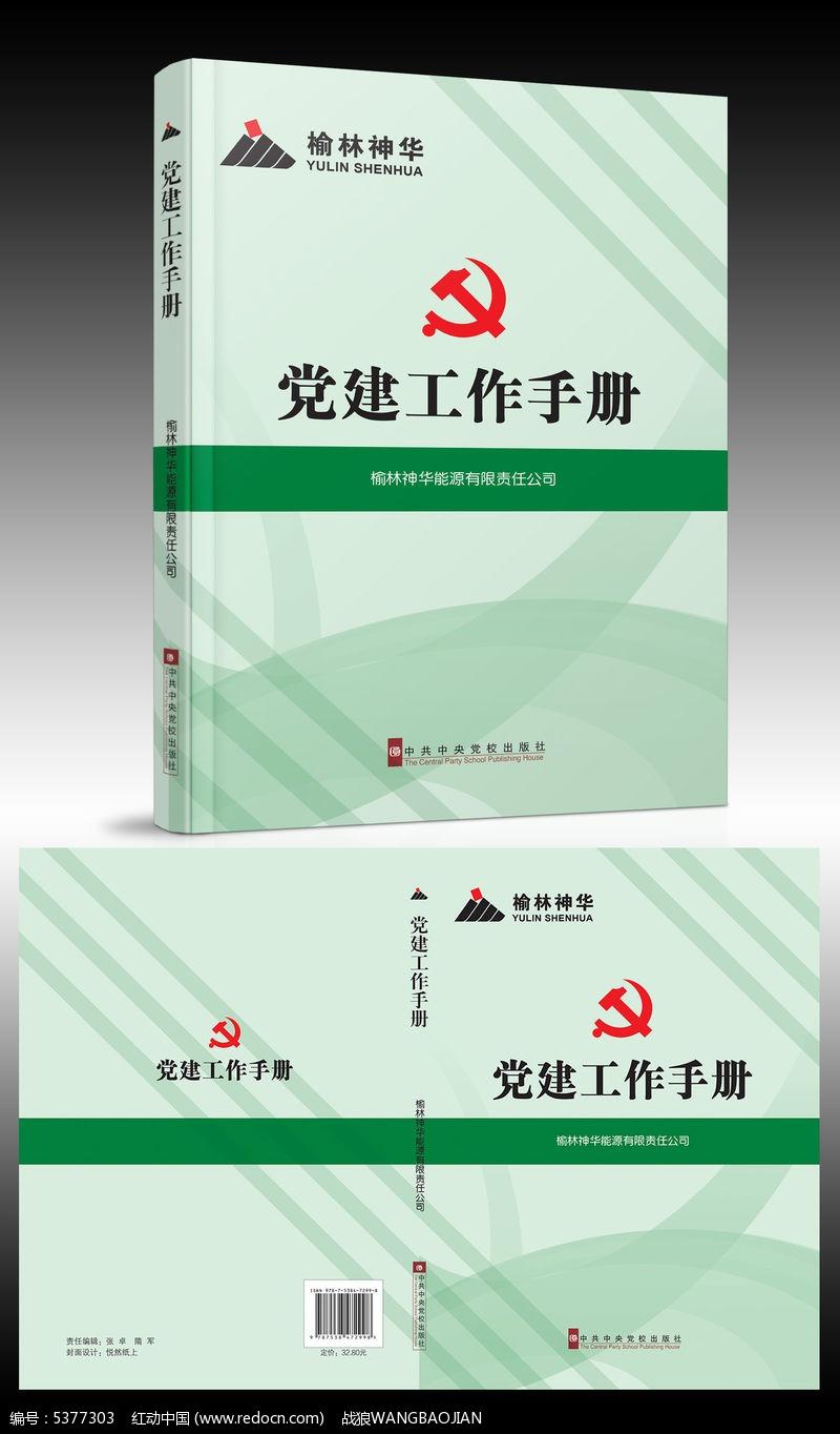党政读物党建工作手册封面图书设计图片