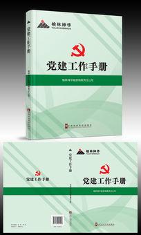 党政读物党建工作手册封面图书设计
