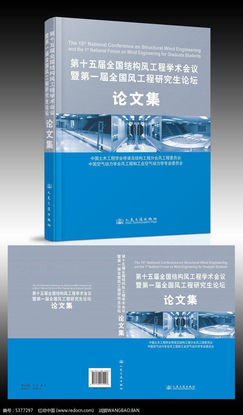 第十五届全国结构风工程学术会议画册封面图书设计图片