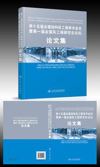 第十五届全国结构风工程学术会议画册封面图书设计