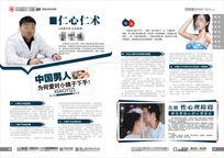 高端男科精品医疗杂志内页排版设计