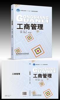工商管理教材书籍封面设计
