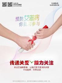 关爱艾滋病患者海报