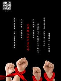 呼吁关注艾滋病海报