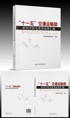 交通运输部科学研究优秀成果汇编书籍装帧封面设计