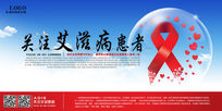 蓝天艾滋海报
