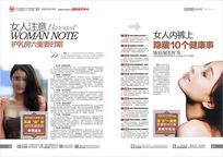 女性养生医疗杂志乳腺炎症硬广