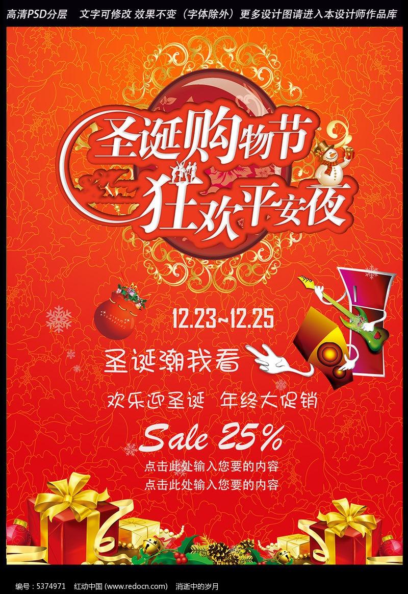 圣诞狂欢夜活动橙色海报设计图片
