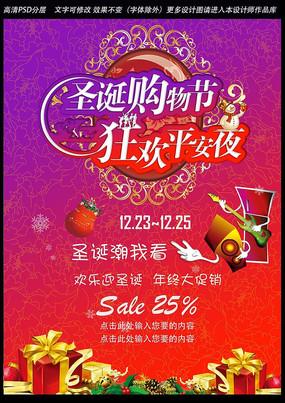 圣诞狂欢夜活动紫橙色海报设计