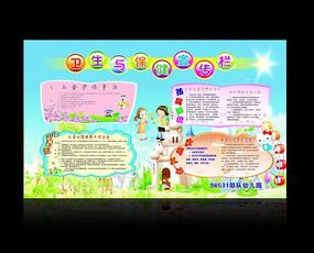 幼儿园卫生保健宣传栏