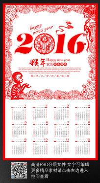 喜庆花边剪纸2016猴年日历挂历素材设计