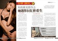 医疗精品妇科杂志私密整形专题