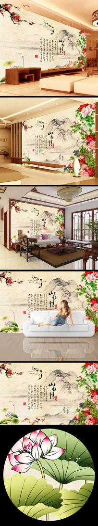 中式山水情水墨画壁画