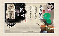 足疗养生文化海报