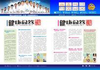 高端男科精品医疗杂志内页