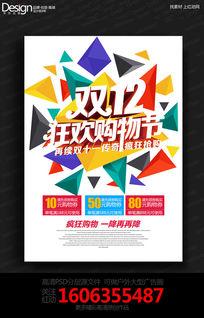 炫彩时尚双12来了促销海报设计