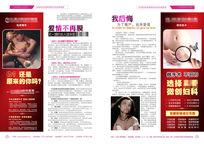 高端微创妇科精品医疗杂志