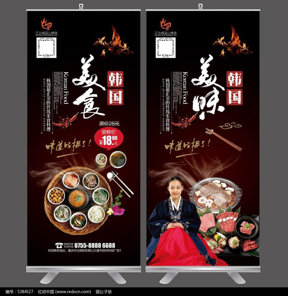 韩国美食美味易拉宝设计图片